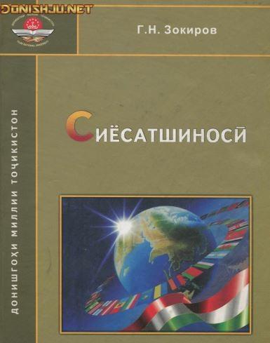 """Китоби """"Сиёсатшиносӣ"""", Г. Н. ЗОКИРОВ"""