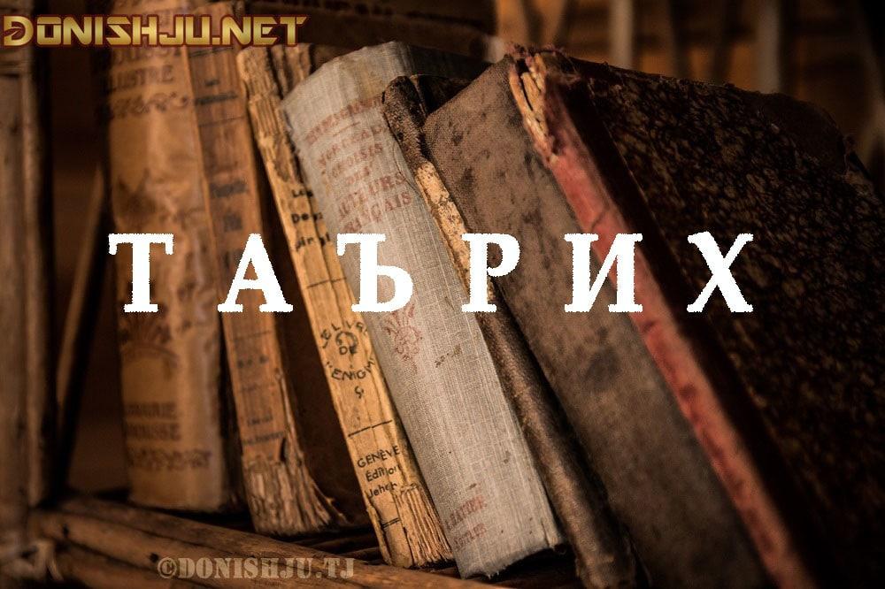 Илму фарҳанги халқи тоҷик дар асрҳои XVIII – нимаи авали XIX