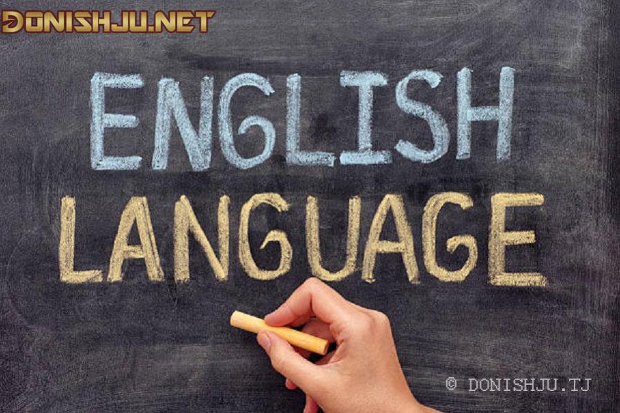 худомузи англиси, забони англисӣ, омузиши забони англиси