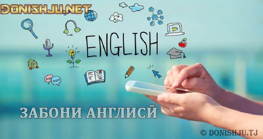 омузиши забони англиси