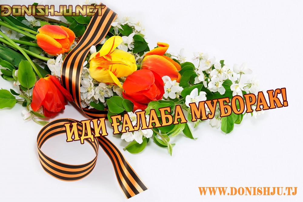 9-май – Рузи Галаба муборак! (Табрикот)