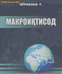 """Китоби """"Макроиқтисод"""", Ҷӯрабоев Ғ."""