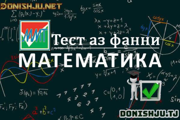 тести ммт аз математика, тесхои маркази милли тести математика 2020