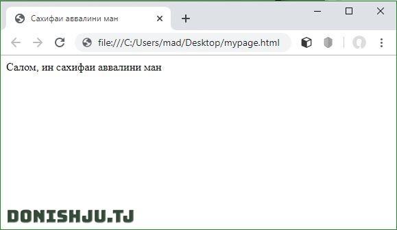 Элементҳои асосии HTML