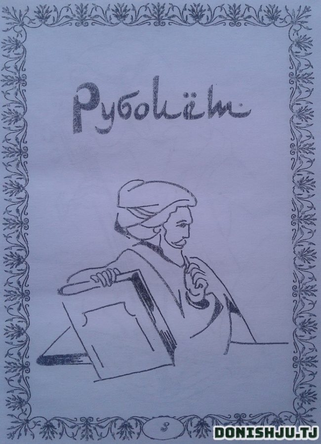 Рубоиёти Умари Хайём (рубоиет Хайем)