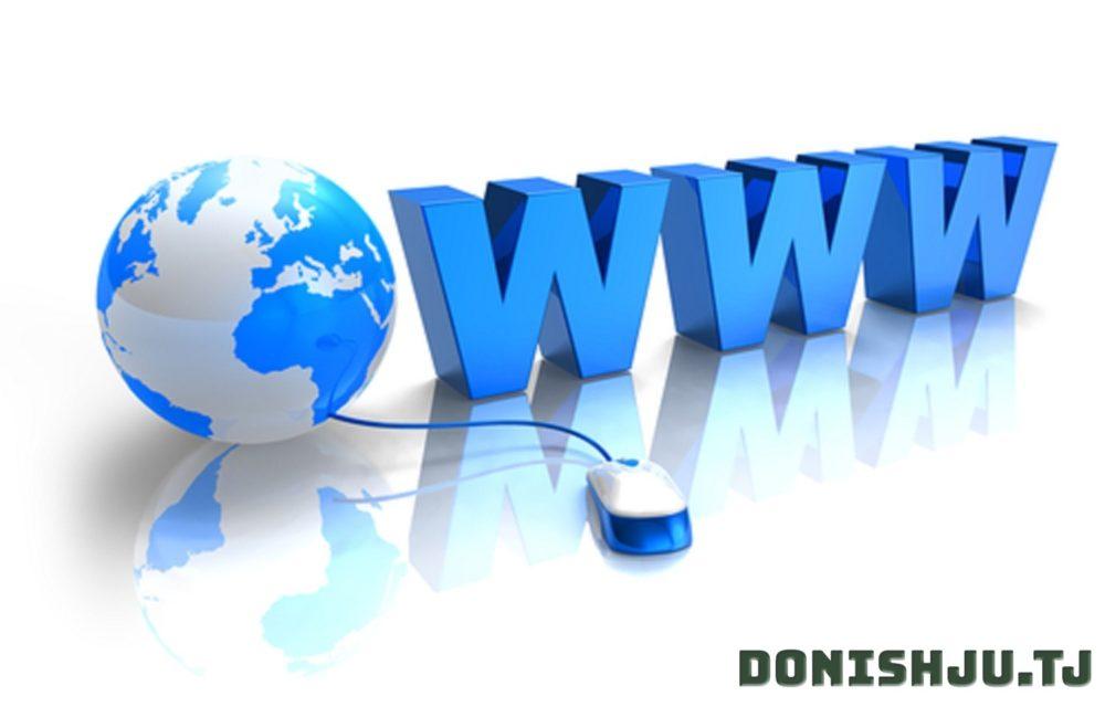Маълумот дар бораи World Wide Web (WWW)