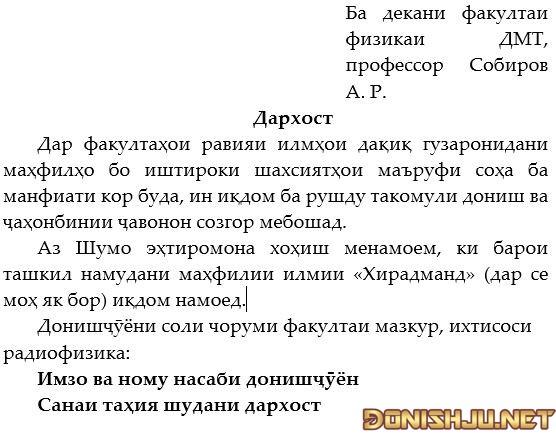 Намунаи Дархост