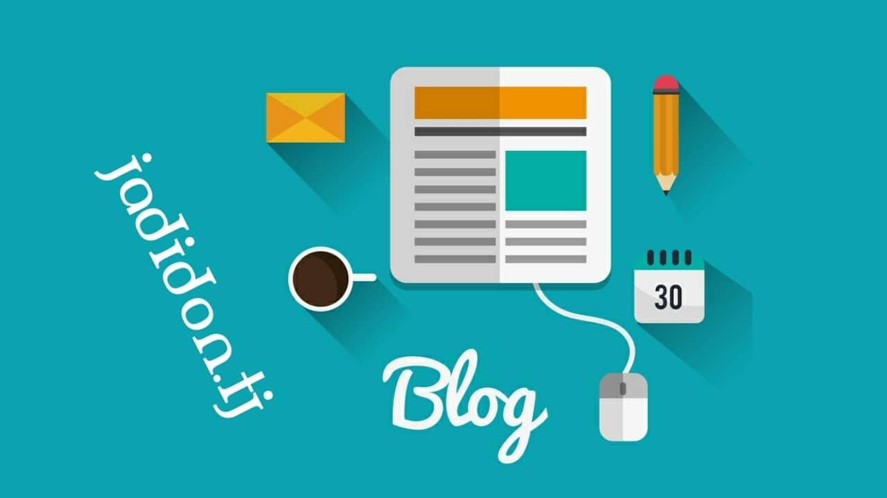 Омӯзиши блогсозӣ