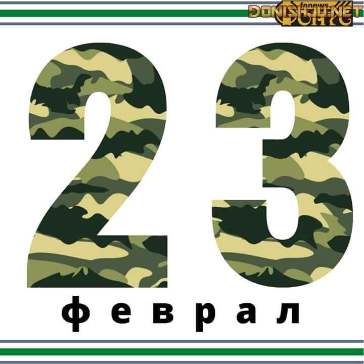 Табрикот барои Артиши милли - 23 феврал