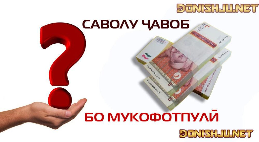 #1 Саволнома бо мукофотпулӣ – 31.01.2021